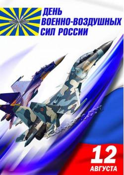 Плакат к 12 августа ПЛ-5