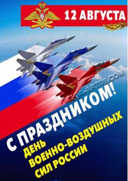 Плакат к 12 августа ПЛ-6