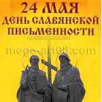 Наклейки на День славянской письменности и культуры.