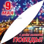 Угловые наклейки на 9 мая, День Победы в Великой Отечественной войне