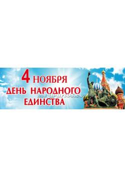 Баннер ко Дню Народного Единства БГ-41