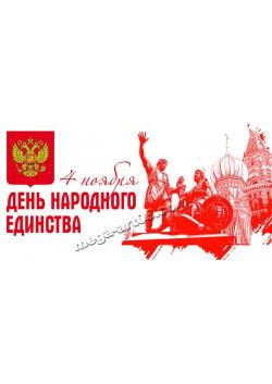 Баннер ко Дню Народного Единства БГ-43