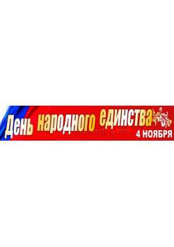 Баннер на 4 ноября День народного единства БГ-15