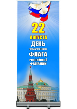 Ролл ап на День Флага РФ РА-2