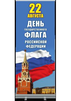 Ролл ап на День Флага РФ РА-1