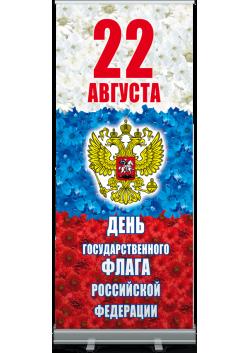 Ролл ап на День Флага РФ РА-3