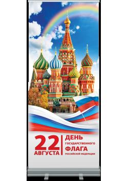 Ролл ап на День Флага РФ РА-4