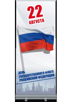 Ролл ап на День Флага РФ РА-5