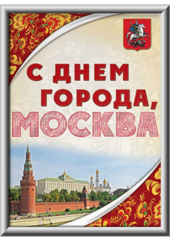 Лайтбокс на День Москвы ЛБ-1
