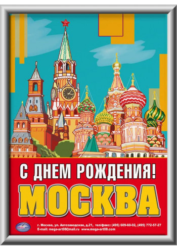 Лайтбокс на День Москвы ЛБ-2