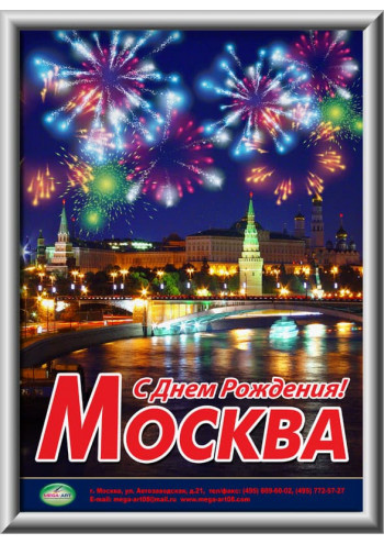 Лайтбокс на День Москвы ЛБ-3