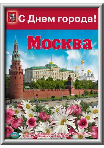 Лайтбокс на День Москвы ЛБ-4