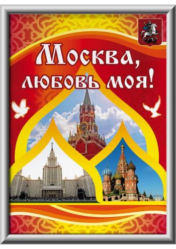 Лайтбокс на День Москвы ЛБ-5