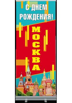 Ролл ап на День Москвы РА-1