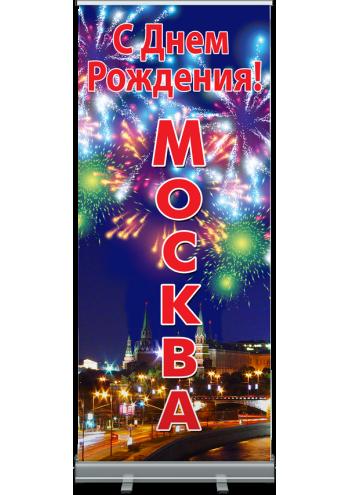 Ролл ап на День Москвы РА-2