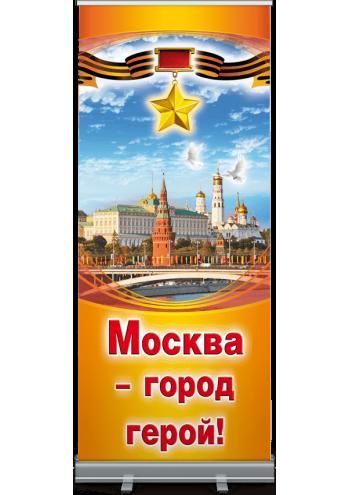 Ролл ап на День Москвы РА-3