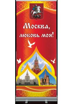 Ролл ап на День Москвы РА-4