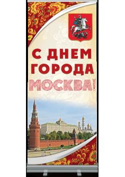 Ролл ап на День Москвы РА-5