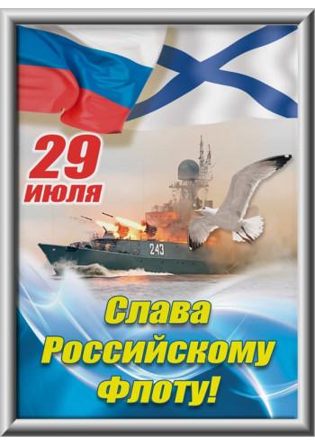 Лайтбокс на День ВМФ ЛБ-1