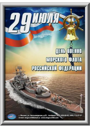Лайтбокс на День ВМФ ЛБ-2