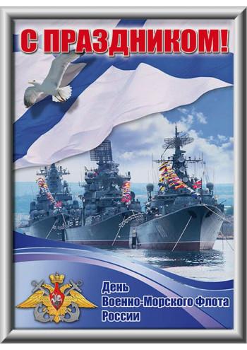 Лайтбокс на День ВМФ ЛБ-4