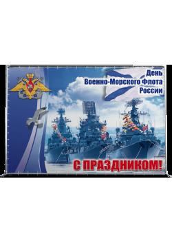 Пресс-волл на День ВМФ ПВ-1