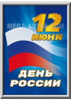 Лайтбокс на День России ЛБ-1