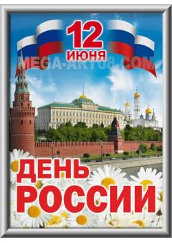 Лайтбокс на День России ЛБ-3