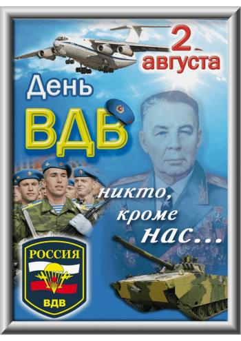 Лайтбокс на День ВДВ ЛБ-1