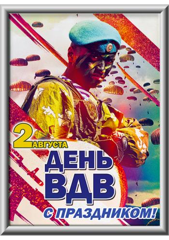 Лайтбокс на День ВДВ ЛБ-2
