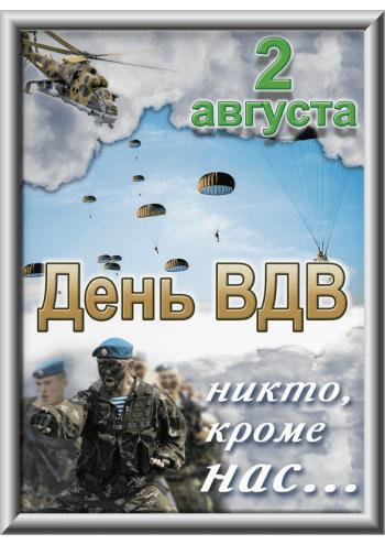 Лайтбокс на День ВДВ ЛБ-3