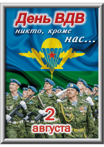 Лайтбокс на День ВДВ ЛБ-5
