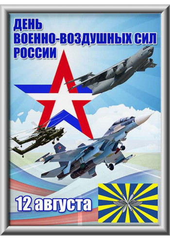 Лайтбокс на День ВВС ЛБ-1