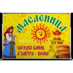 Рекламные конструкции на Масленицу