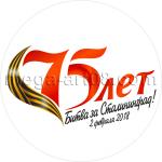 Фирменная концепция оформления к 75 летию Сталинградской битвы, 2 февраля 2018 года