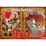Стенгазеты на 9 мая, День Победы в Великой Отечественной войне