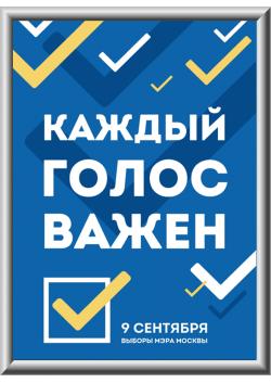 Лайтбокс на выбора мэра Москвы ЛБ-2