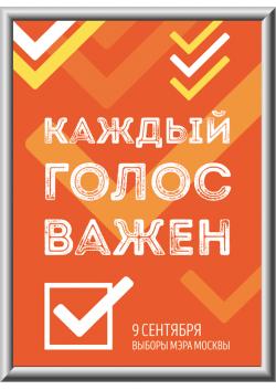 Лайтбокс на выбора мэра Москвы ЛБ-3