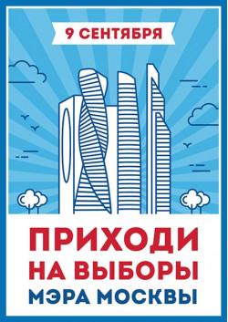Плакат на выборы мэра Москвы ПЛ-12