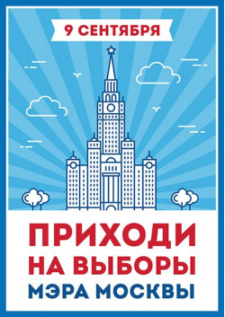 Плакат на выборы мэра Москвы ПЛ-15