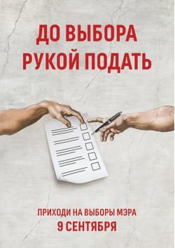 Плакат на выборы мэра Москвы ПЛ-18