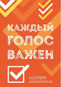 Плакат на выборы мэра Москвы ПЛ-4