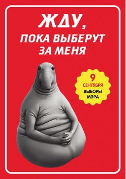 Плакат на выборы мэра Москвы ПЛ-8