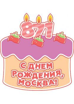 Табличка на выборы мэра Москвы ТБ-1