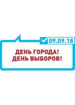 Табличка на выборы мэра Москвы ТБ-3