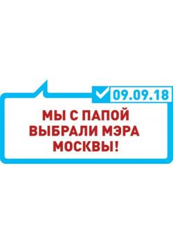 Табличка на выборы мэра Москвы ТБ-5