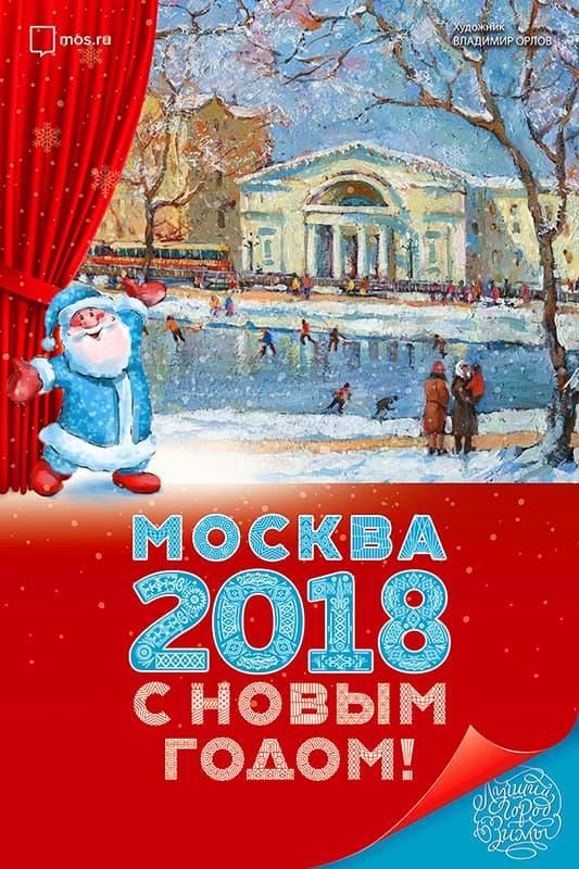 Плакат на Новый год