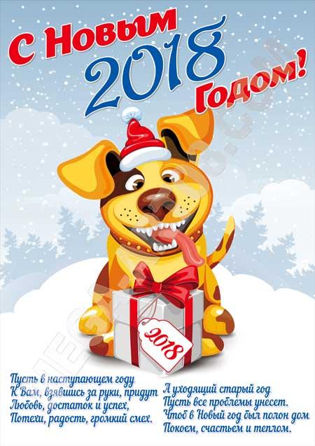 Плакаты к новому году 2018