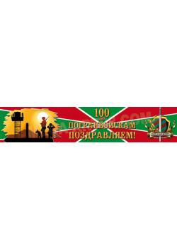 Баннер к 100 летию Пограничных войск