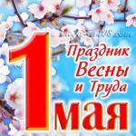 Наклейки к 1 мая, празднику Весны и Труда